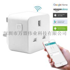 WIFI智能插座,远程遥控,智能家居,英规插座