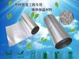 厂家直供青岛气泡反辐射层/反对流层/气泡隔热材料
