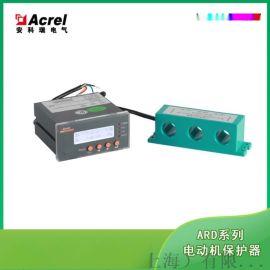 智能电动机保护器 安科瑞ADR2L-1/CJ  报警输出