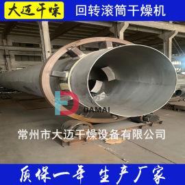 HZG回转滚筒干燥机 木屑煤粉转筒烘干机设备