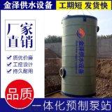 一體化污水泵站產品性能特點