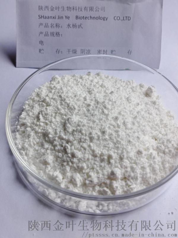 水楊甙98%
