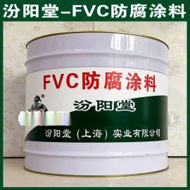 FVC防腐涂料、良好的防水性能、FVC防腐涂料