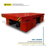100噸重載軌道小車 非標定製蓄電池轉運車