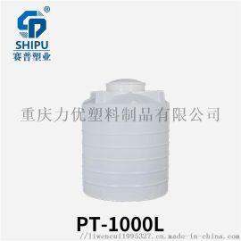 1吨塑料水桶 加厚圆形塑料水箱 化工塑料桶储罐