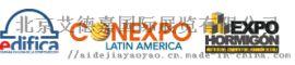 2019智利聖地亞哥國際建築展覽2年一屆建材展