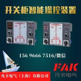 ed9500开关柜智能操控装置上海凡卡电气