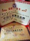 中国行业驰名品牌荣誉证书