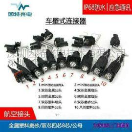 厂家直销野战光纤连接器转接头/车壁式航空接头/野战接头+绕线车