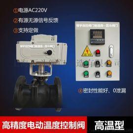 铸钢高平台电动温控球阀