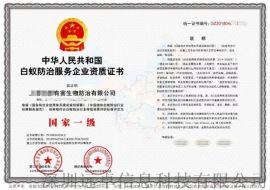 白蚁防治资质证书如何办理,需要什么条件