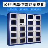 武汉市政智能卷宗管理柜定制 涉案物品寄存柜定制