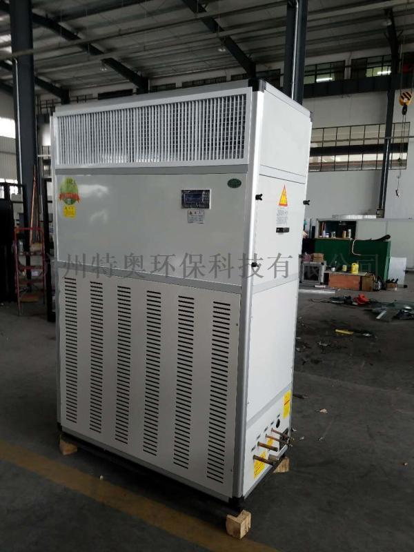工業環保空調,風冷空調,廠房/車間降溫設備