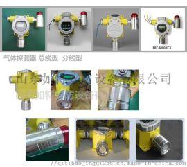 正戊烷浓度报警器 可燃气体探测报警设备