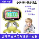 智慧機器人學習機兒童早教視頻通話小學初中家教機廠家
