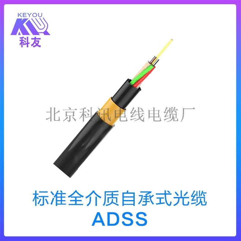 ADSS 全介质自承式光缆