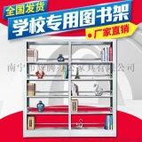 鋼制書架檔案架學校圖書館專用書架閱覽室書籍室圖書架
