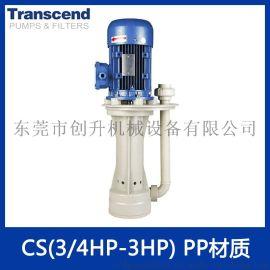 山东化工立式泵批发,东莞创升只生产高品质泵