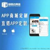 南宁app商城开发报价是多少?