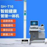 SH-T16-智慧體檢一體機 健康小屋標配款