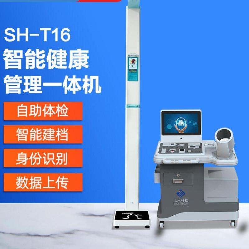 SH-T16-智能  一体机 健康小屋标配款