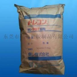 供应PBT-日本东丽-1154W-塑胶原料 注塑级