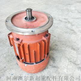 ZDY系列电动葫芦运行电机 0.8KW葫芦跑车电机