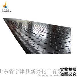 HDPE路面防滑板草坪保护地垫生产工厂