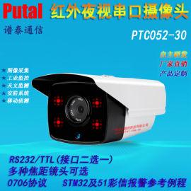 PTC052-30 红外灯摄像头/防水摄像头/监控摄像机