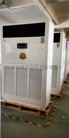 防爆空调,石油化工用防爆空调,生物制药用防爆空调