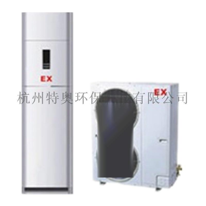 厂家直销油化库防爆空调、涂装车间防爆设备,防爆空调