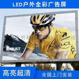 户外高清广告屏LED显示屏