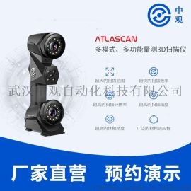 AtlaScan 多模式多功能量测3D扫描仪