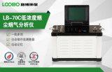 路博 生产厂家 低浓度自动烟尘气测试仪