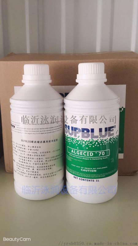 临沂泳润泳池除藻剂 超蓝泳池水质除藻剂、水处理药剂