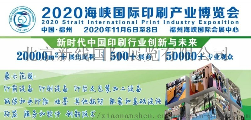 2020年中國福州印刷包裝展會(2020福州印刷包裝展)