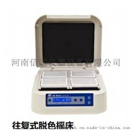安徽 微孔板恒温振荡器,智能摇床厂家直销