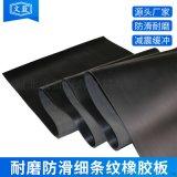 廠家直銷黑色防滑細條紋橡膠板防潮細條紋膠墊