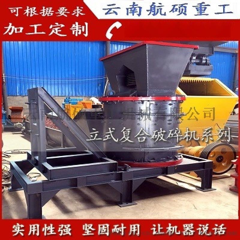 罗平煤炭破碎机 立式打砂机厂家直销 小型立式破碎机