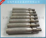 鈦曝氣管、微孔鈦曝氣管、鈦燒結曝氣管