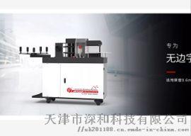津元AL100高速铝平板  机