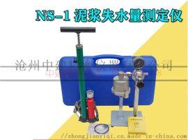 泥浆失水量测定仪NS-1型
