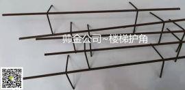 帅金公司 供应 建筑楼梯踏步护角钢筋护角