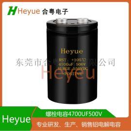 螺栓电容4700UF500V 铝电解电容