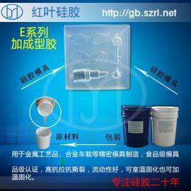 玩具模型设计硅胶 精密零件模具硅胶