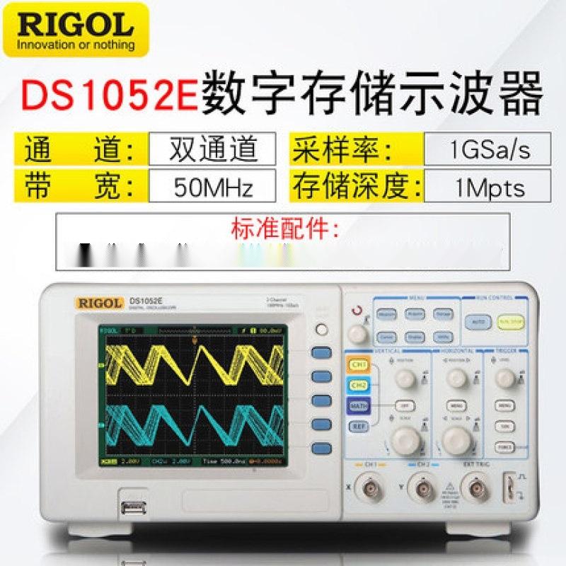 普源DS1052E数字示波器使用