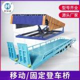 液压登车桥移动式登车桥固定登车桥仓库装卸平台