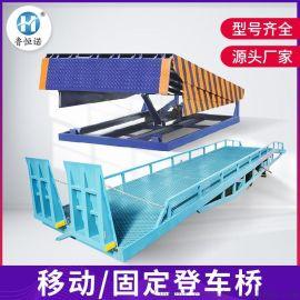液壓登車橋移動式登車橋固定登車橋倉庫裝卸平台