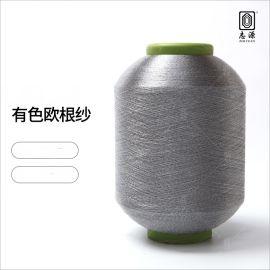 大朗志源纺织现货供应做工精细亲肤透气75支有色欧根纱玻璃纱纱线