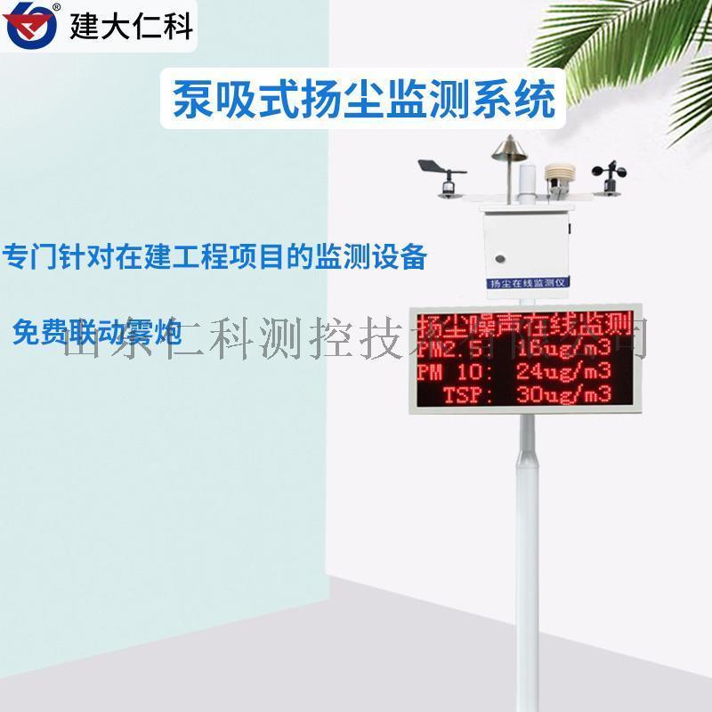 扬尘监测设备安装 扬尘在线监测系统 济南扬尘厂家